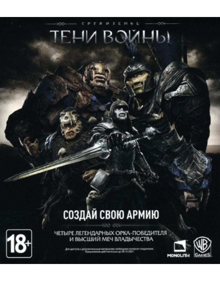 Тени войны Создай свою армию [Xbox One] (Доп. Контент)