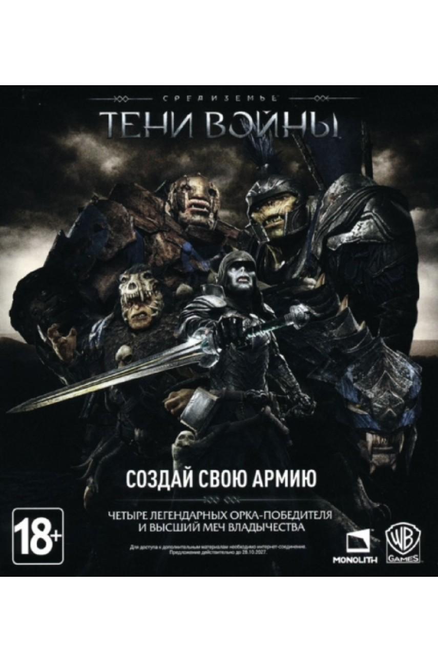 Тени войны Создай свою армию (Xbox One) (Доп.Контент)