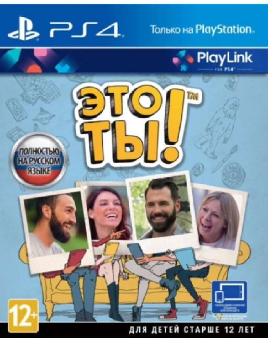 Это ты! [PS4] (Игра)
