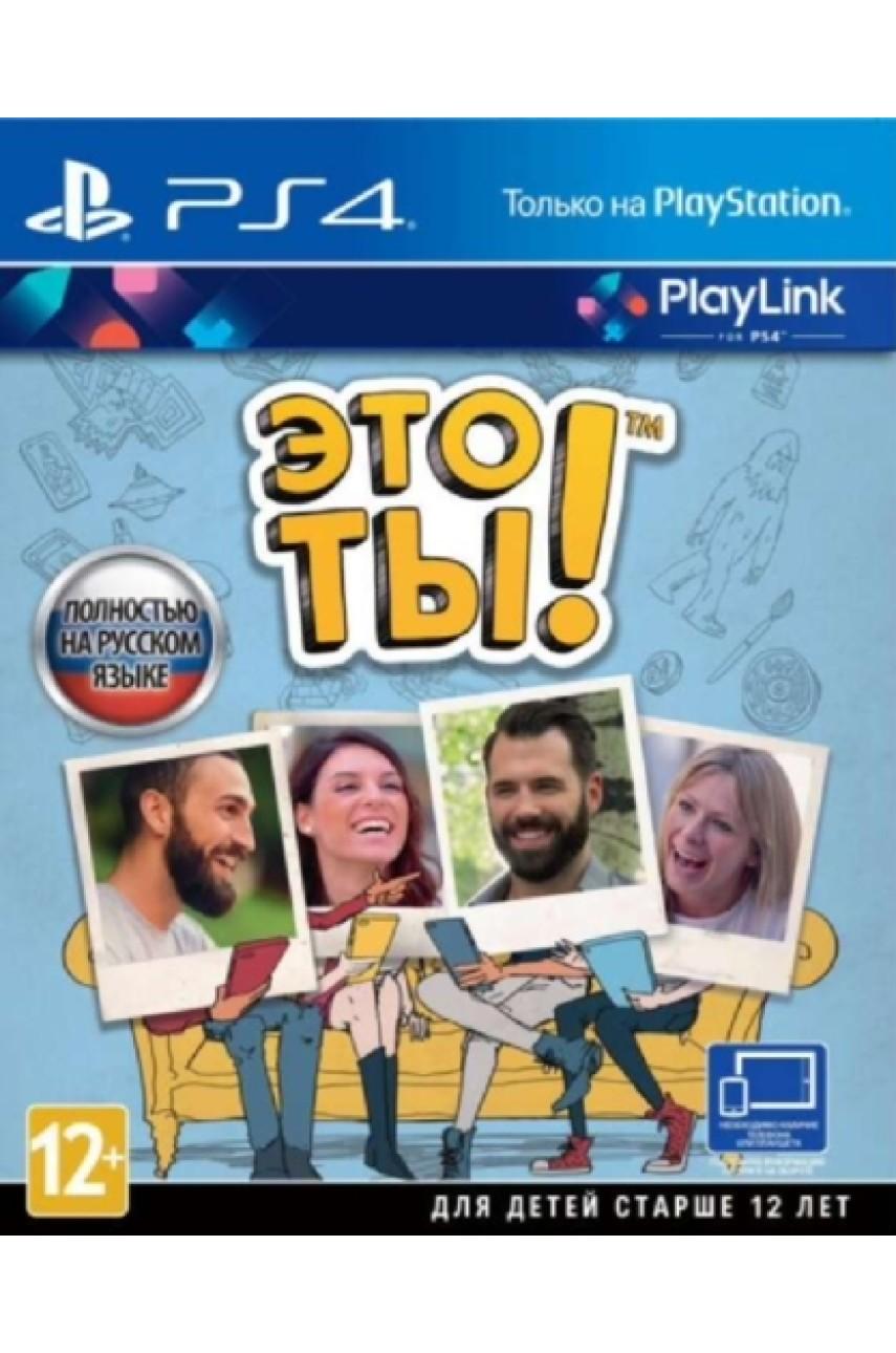 Это ты! (PS4) (Игра)