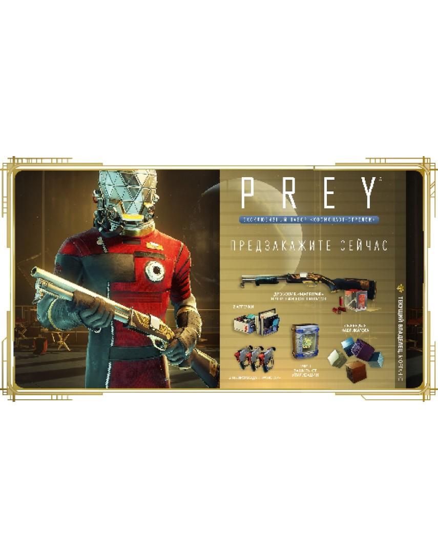 Prey Космонавт-стрелок [PS4] (Доп. Контент)