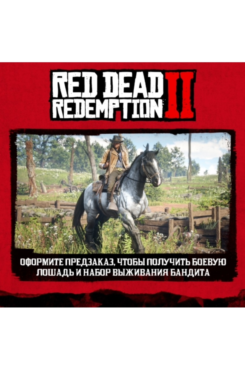 Red Dead Redemption 2 [Xbox One] (Доп. Контент)