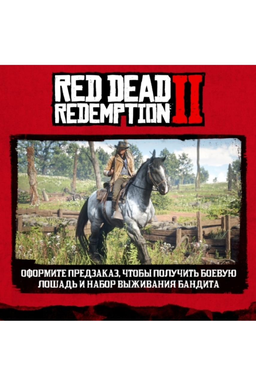 Red Dead Redemption 2 (Xbox One) (Доп.Контент)
