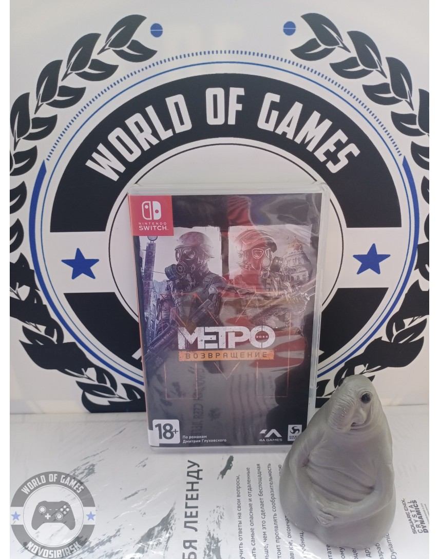 Метро Возвращение [Nintendo Switch]