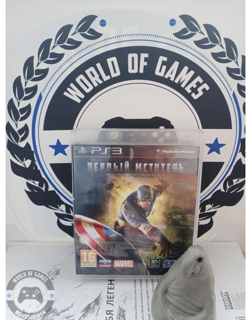 Первый Мститель Суперсолдат [PS3]