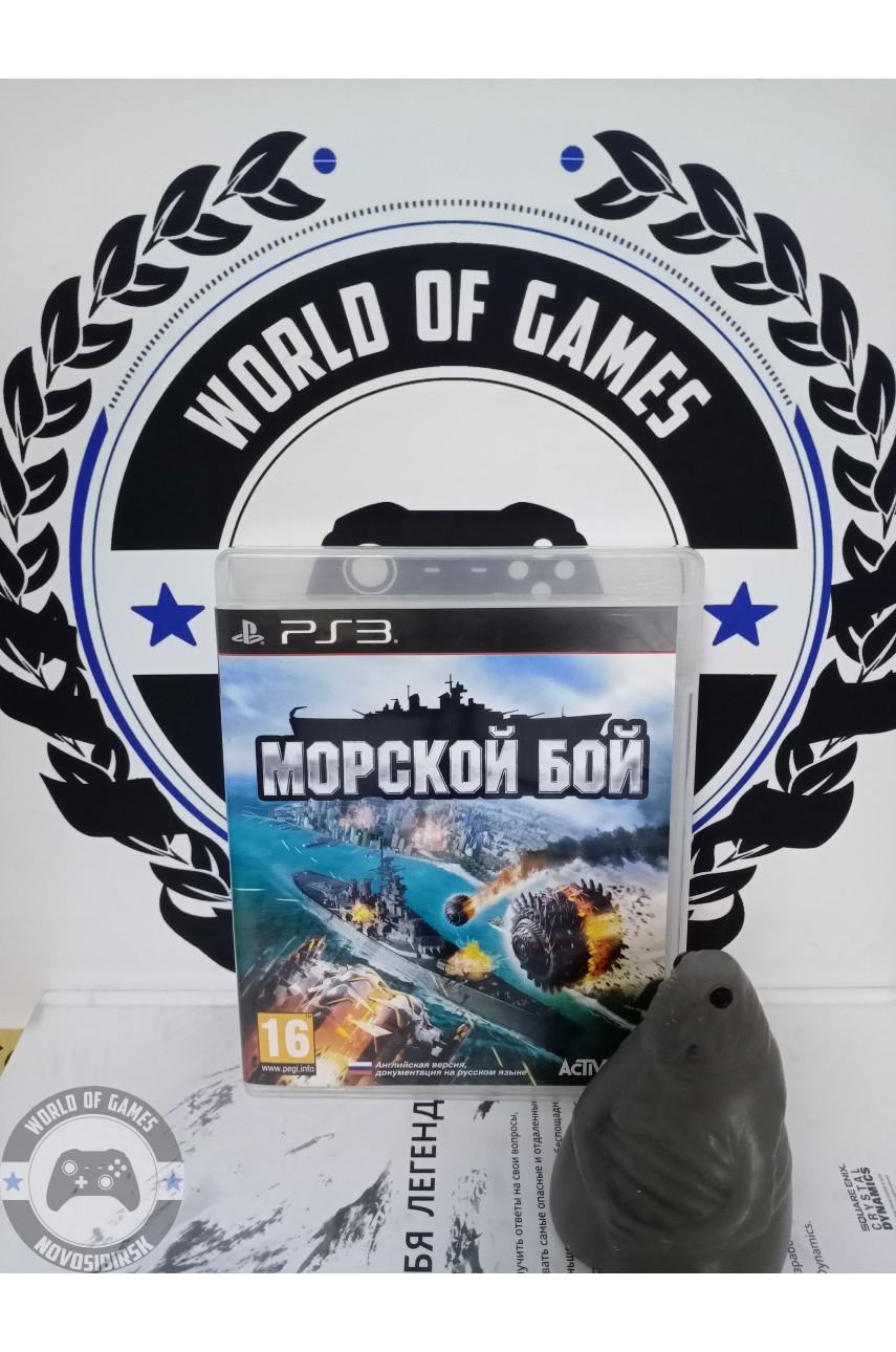 Морской Бой [PS3]