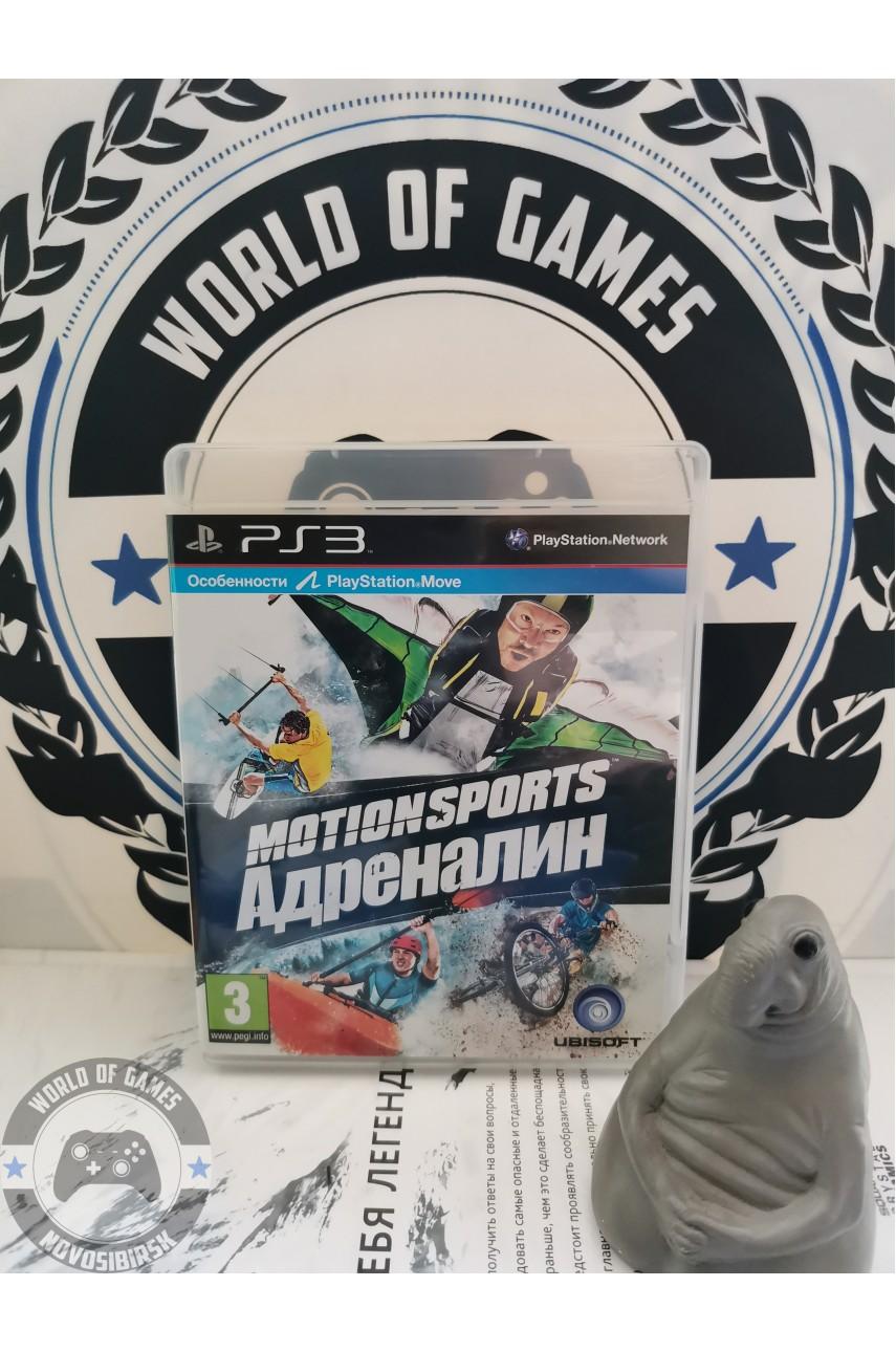 Motion Sports Адреналин [PS3]