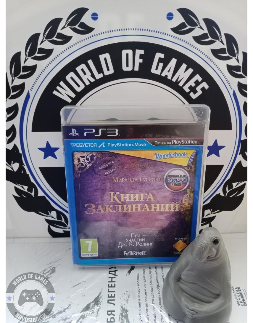 Wonderbook Книга Заклинаний [PS3]
