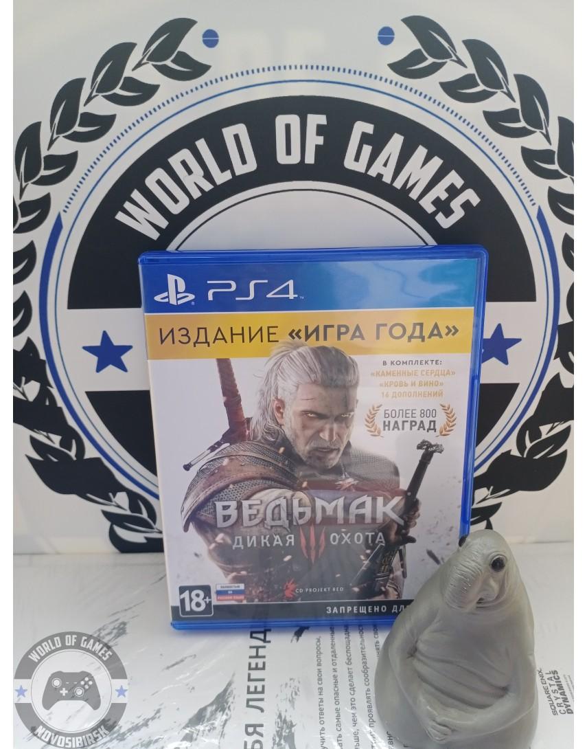 Купить Ведьмак 3 Дикая Охота Издание года [PS4] в Новосибирске