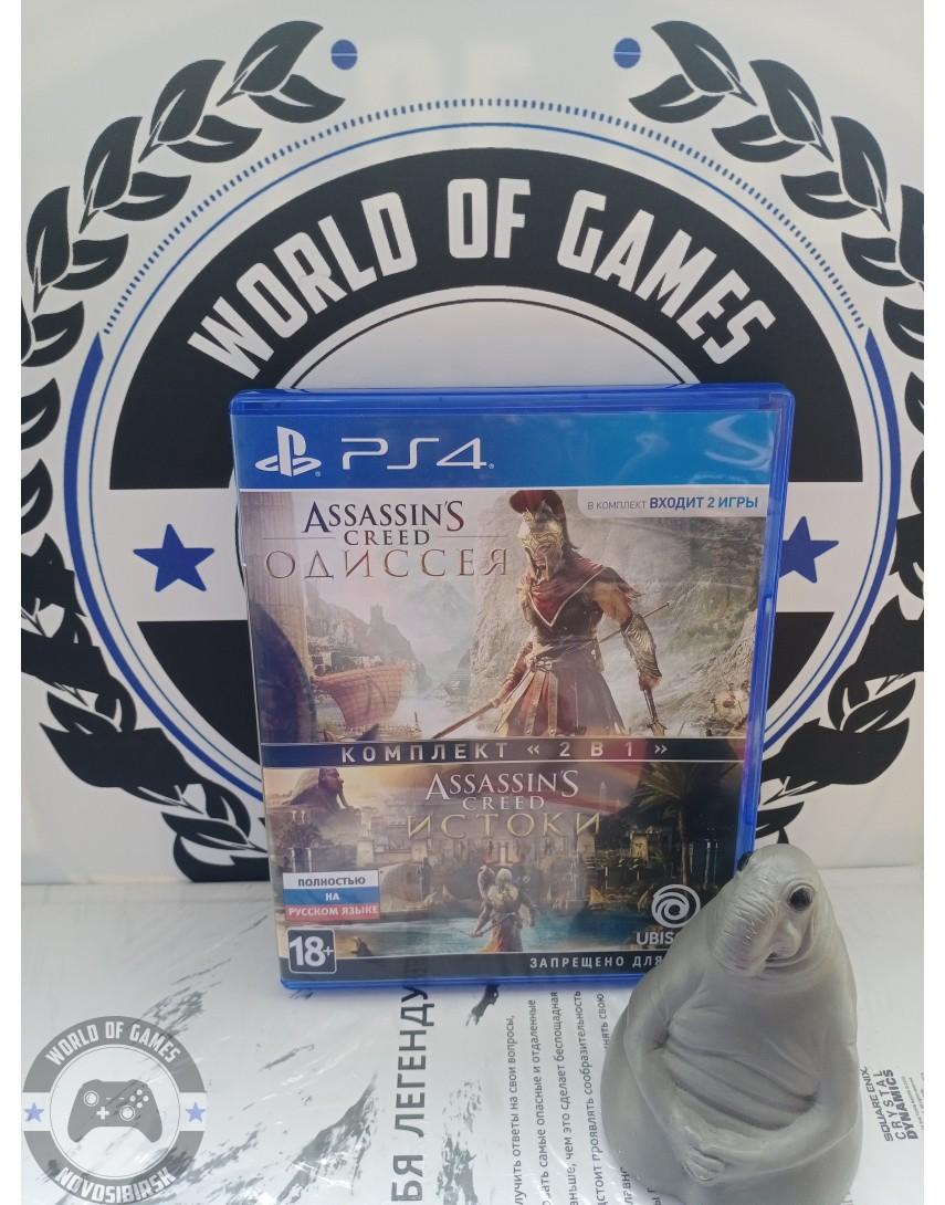 Купить Assassin's Creed Комплект 2 в 1 [PS4] в Новосибирске