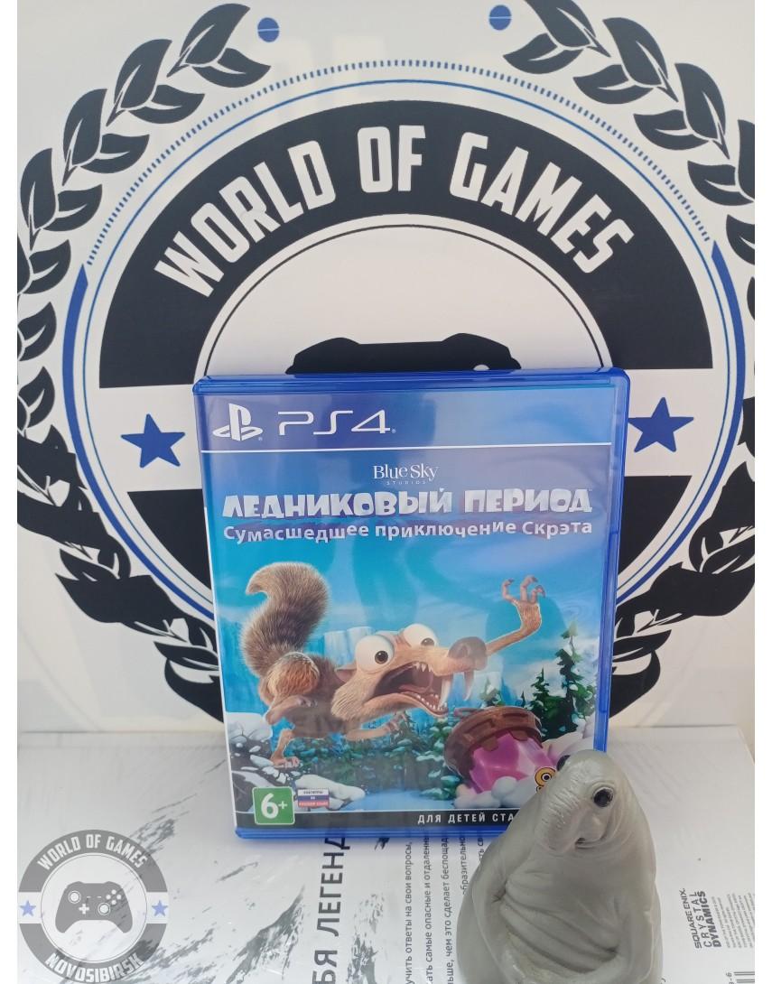 Купить Ледниковый Период Сумасшедшее Приключение Скрэта [PS4] в Новосибирске