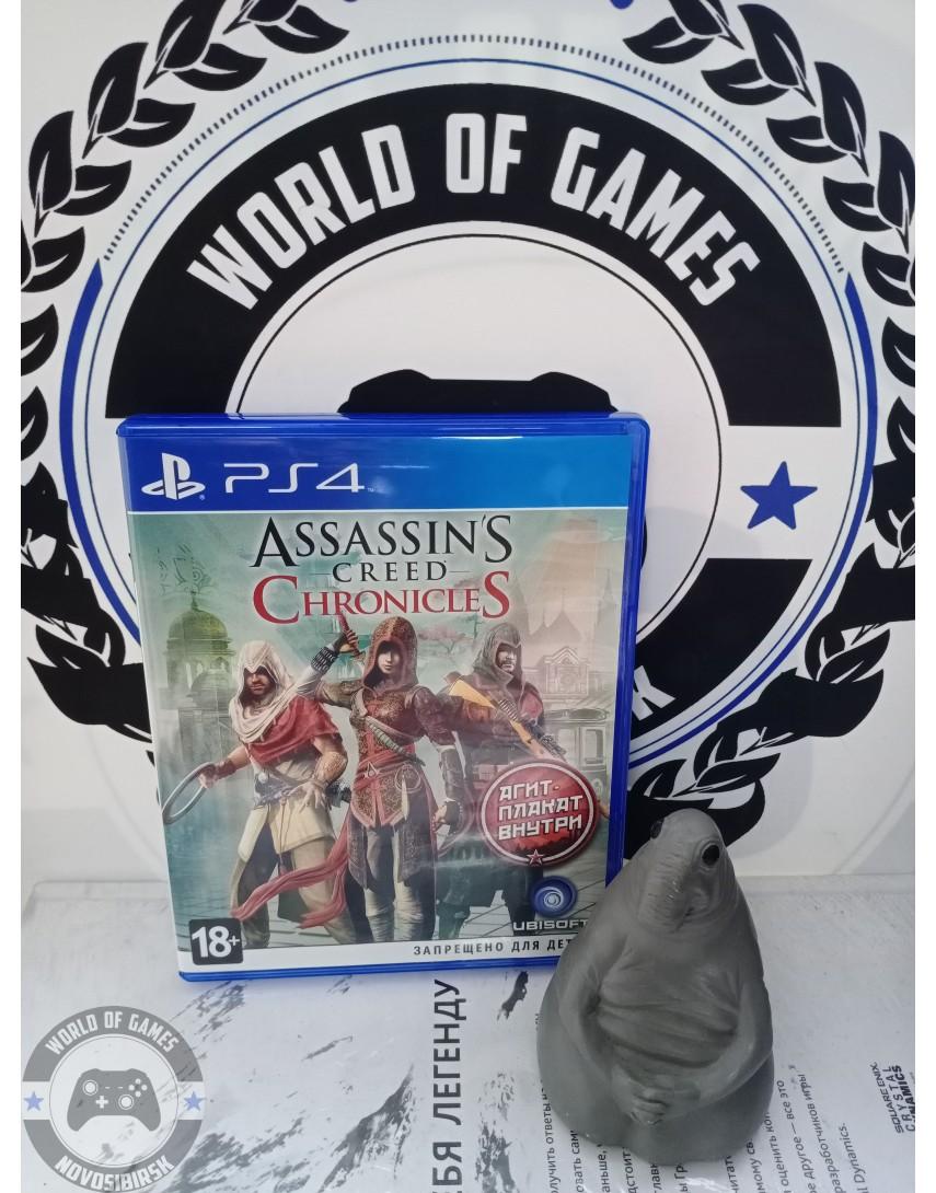Купить Assassin's Creed Chronicles [PS4] в Новосибирске