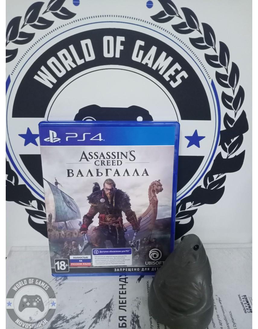 Купить Assassin's Creed Вальгалла [PS4] в Новосибирске