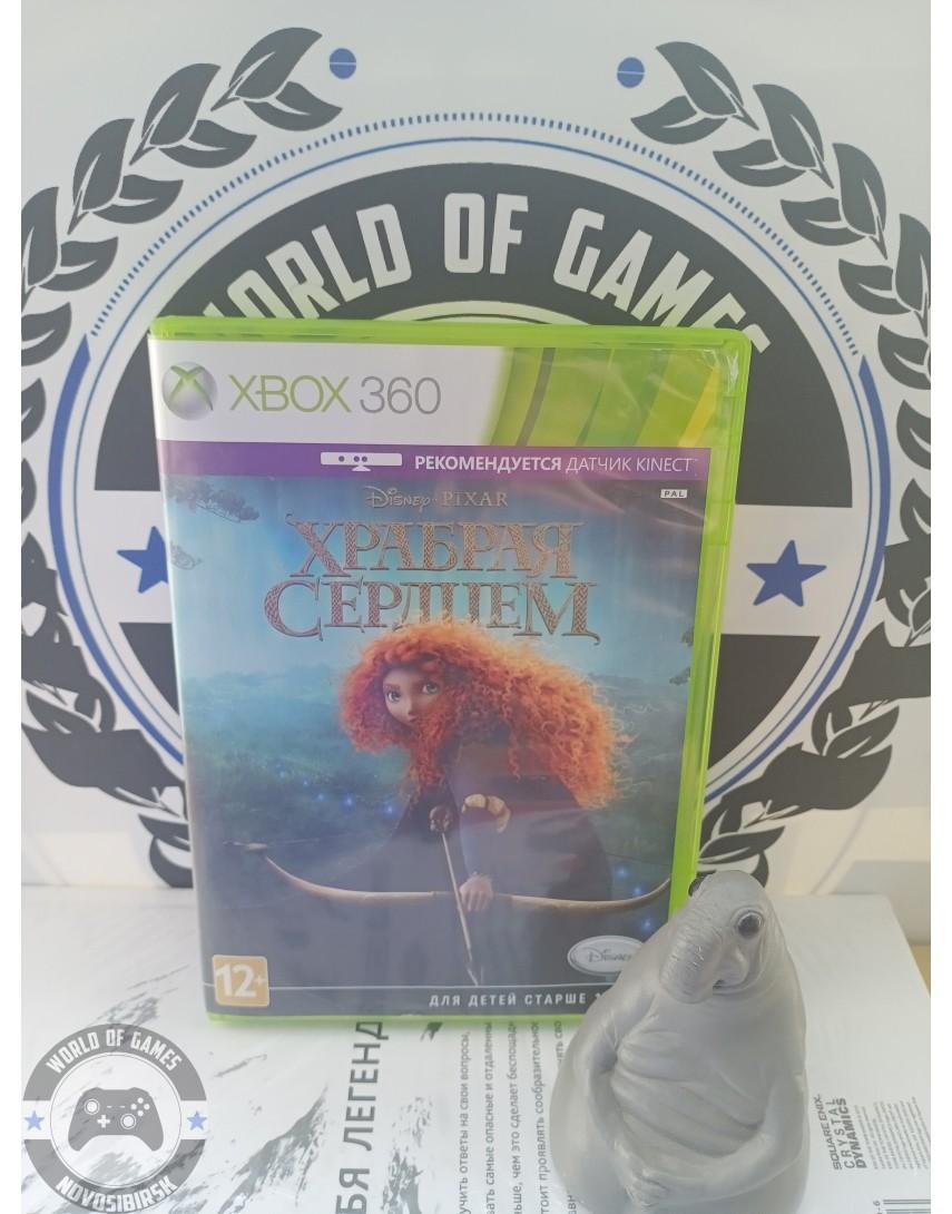 Храбрая Сердцем [Xbox 360]