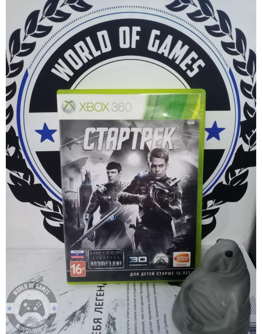Стартрек [Xbox 360]