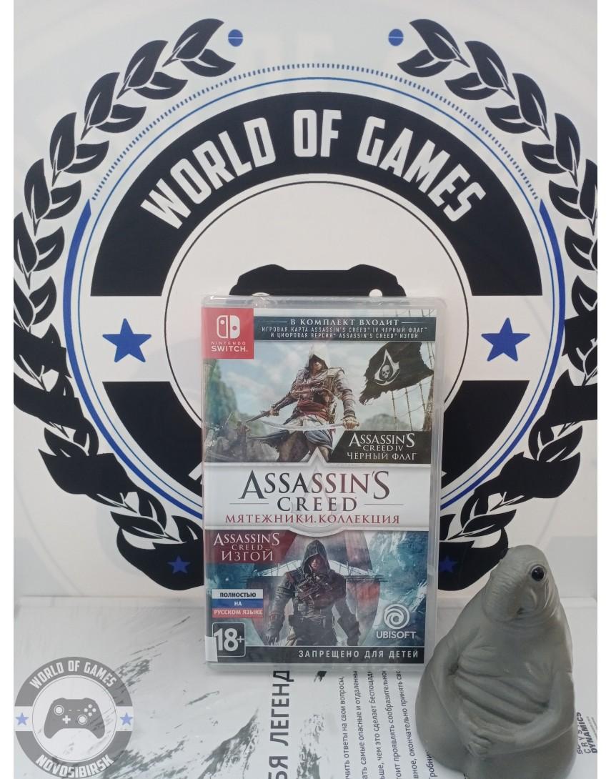 Assassin's Creed Мятежники Коллекция [Nintendo Switch]