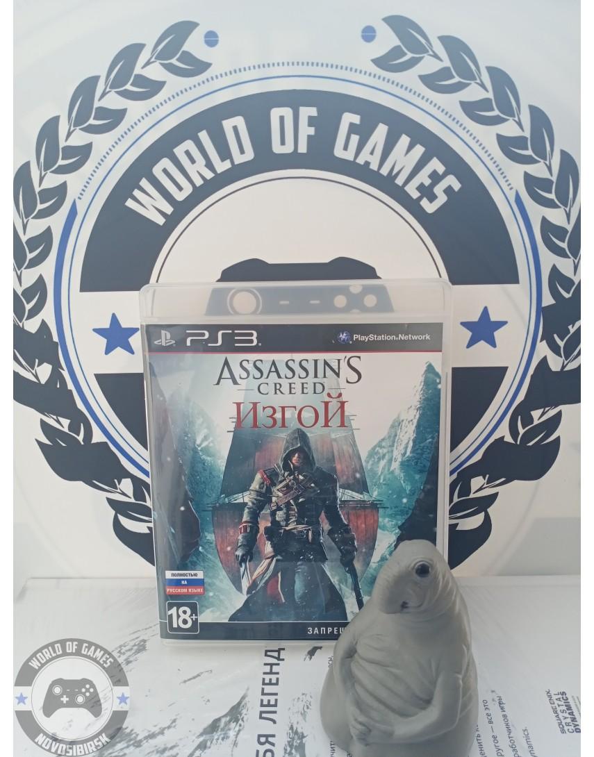 Assassin's Creed Изгой [PS3]