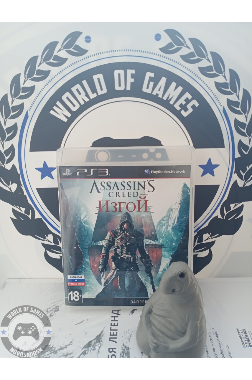 Assassin's Creed Изгой [PS3]