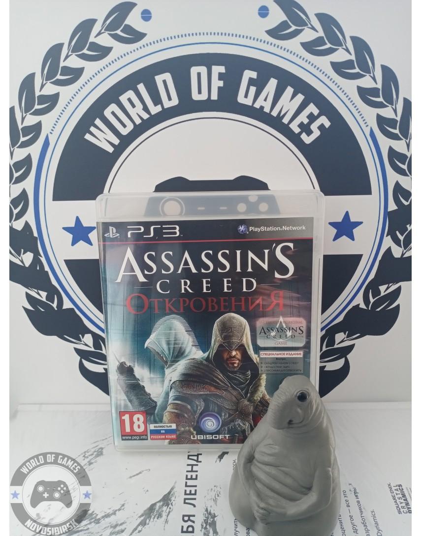 Assassin's Creed Откровение [PS3]