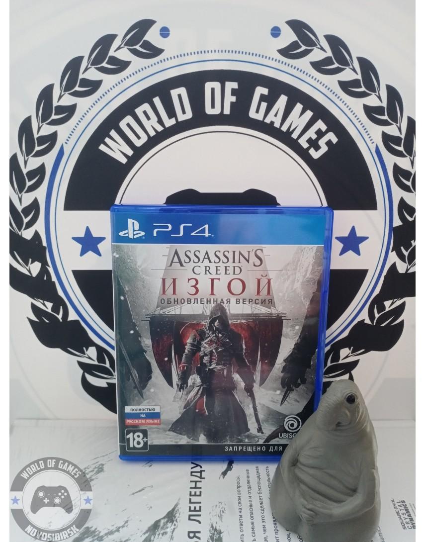 Купить Assassin's Creed Изгой [PS4] в Новосибирске
