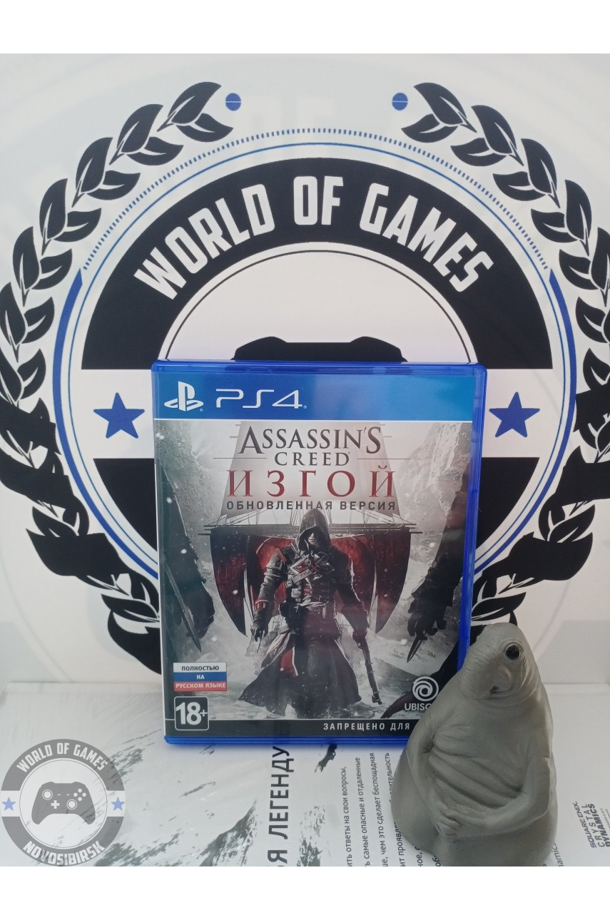 Assassin's Creed Изгой [PS4]