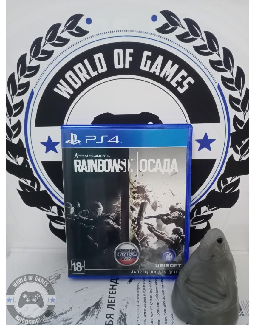 Купить Tom Clancy's Rainbow Six Siege [PS4] в Новосибирске