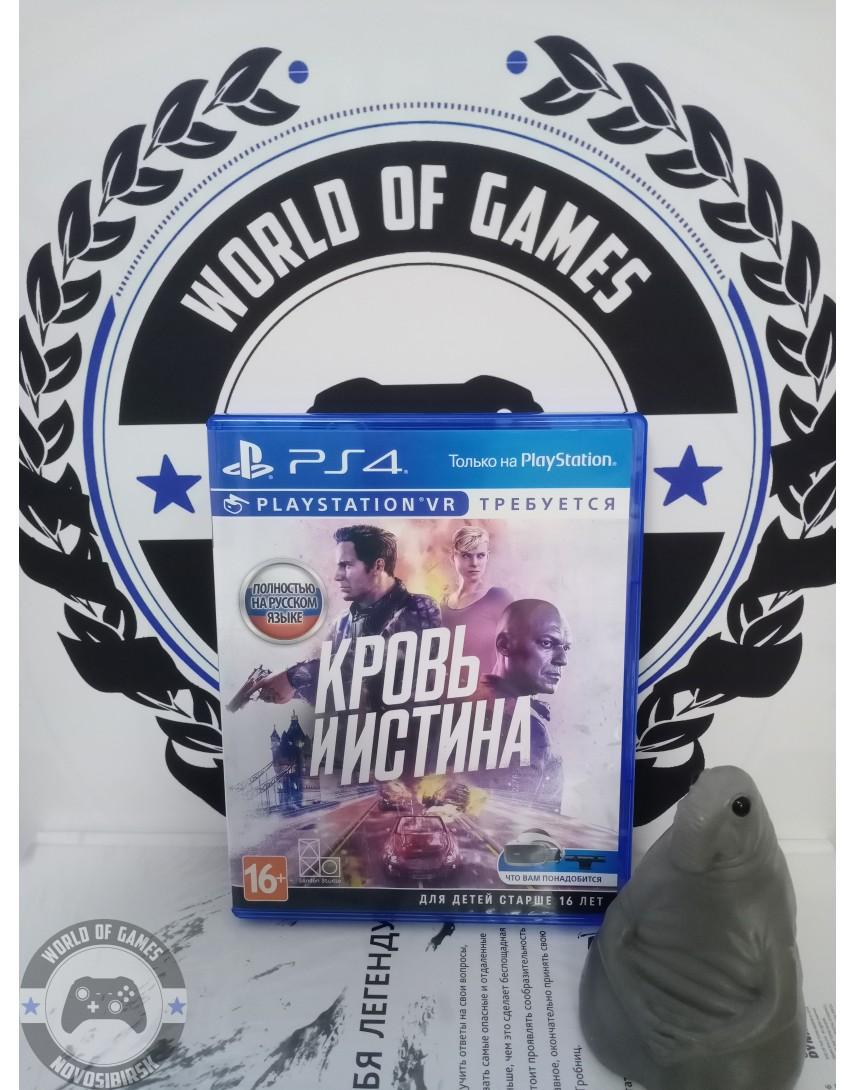 Купить Кровь и Истина [PS4] в Новосибирске
