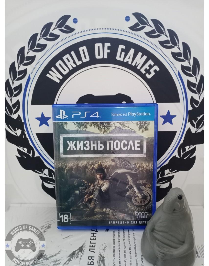 Купить Жизнь после [PS4] в Новосибирске