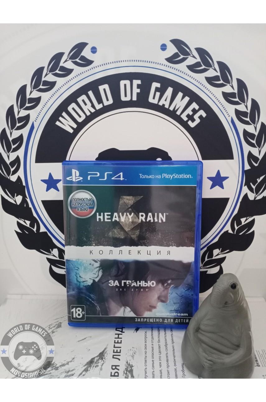 Коллекция Heavy Rain + За гранью Две души [PS4]