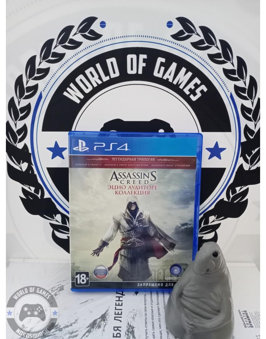 Купить Assassin's Creed Эцио Аудиторе Коллекция [PS4] в Новосибирске