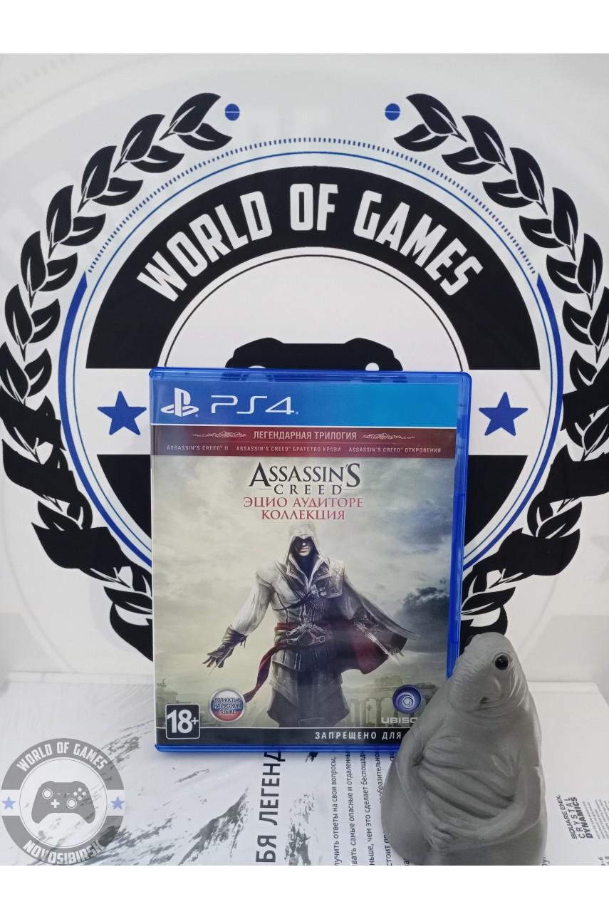 Assassin's Creed Эцио Аудиторе Коллекция [PS4]