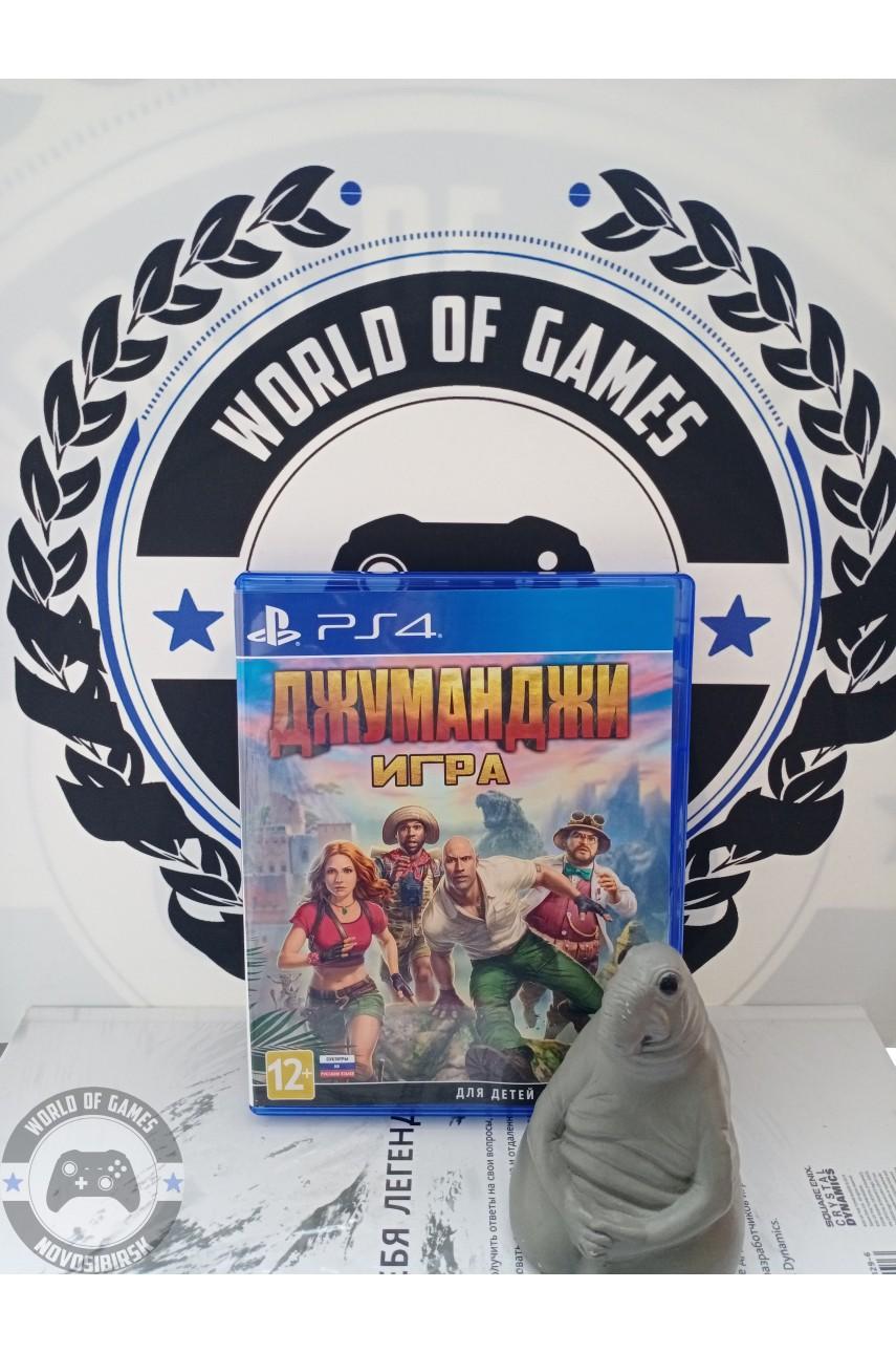 Джуманджи [PS4]