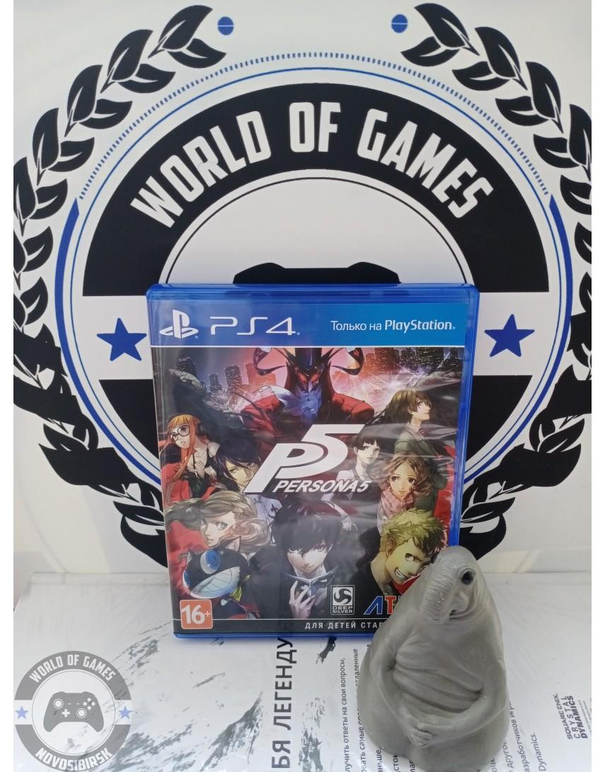 Купить Persona 5 [PS4] в Новосибирске