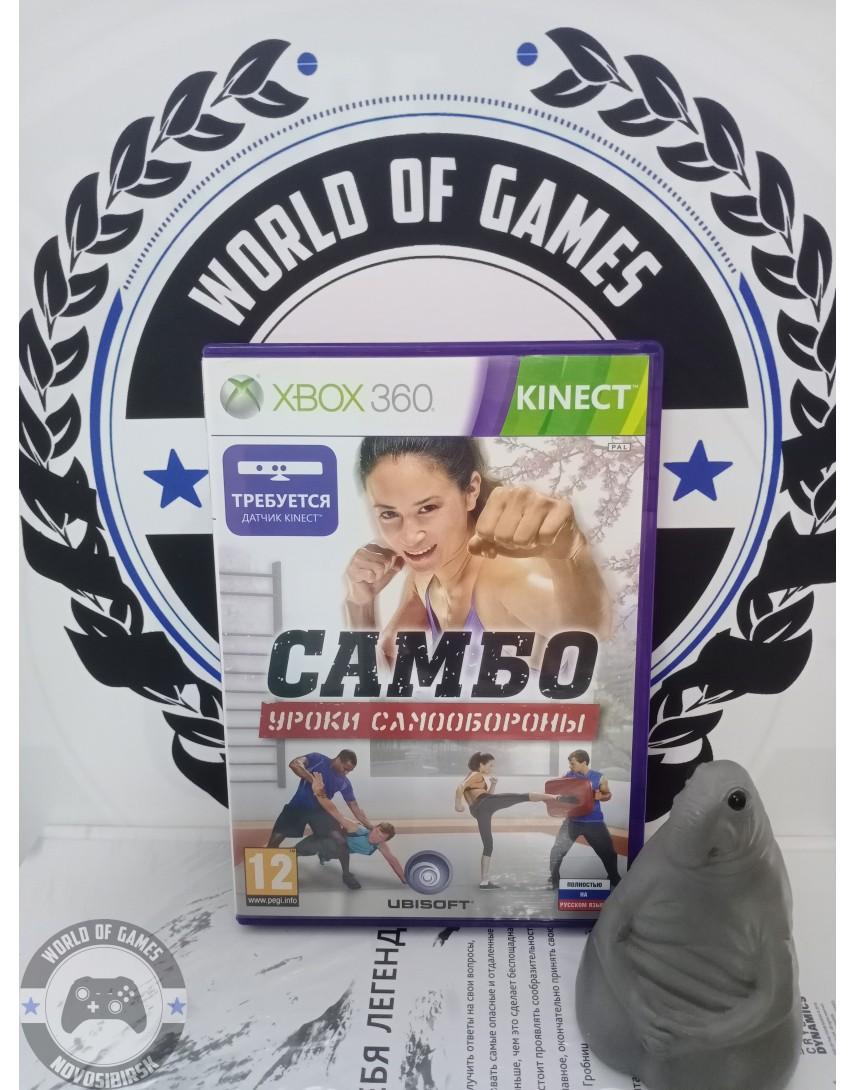 Самбо Уроки Самообороны [Xbox 360]