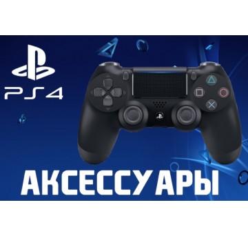 Аксессуары PS4