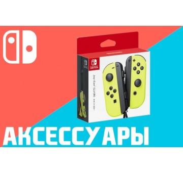 Аксессуары Nintendo Switch