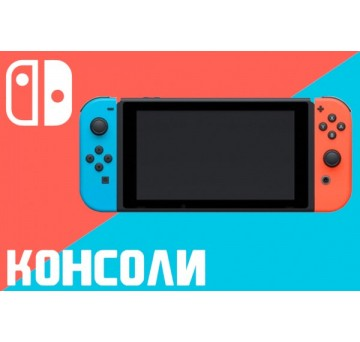 Консоли Nintendo Switch