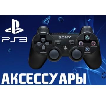 Аксессуары PS3