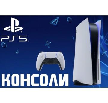 Консоли PS5
