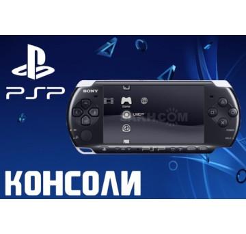 Консоли PSP