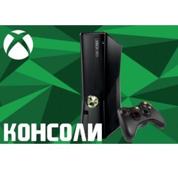 Консоли Xbox 360
