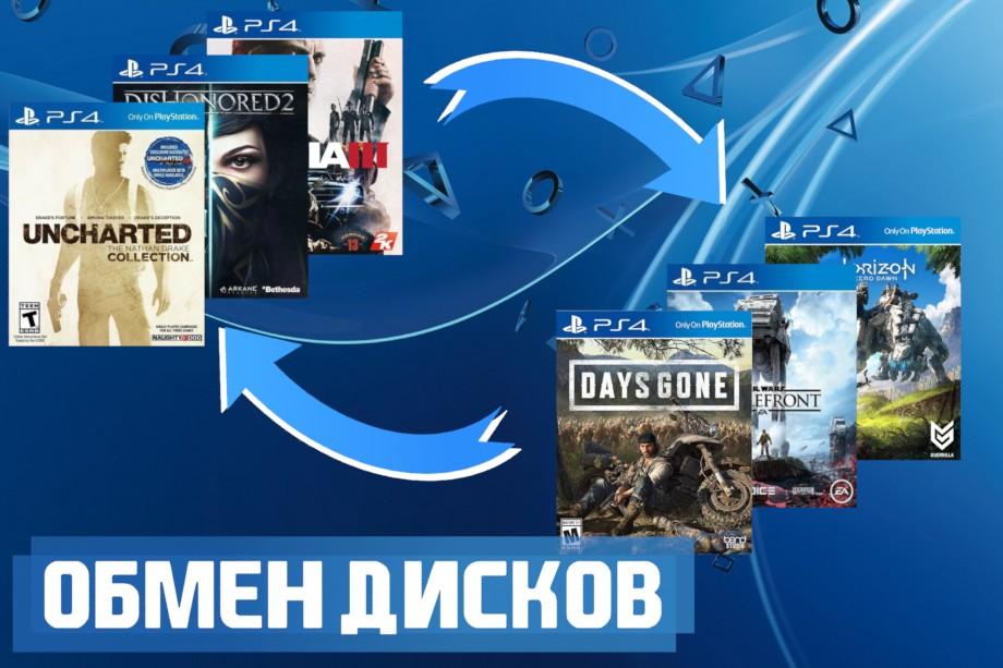 Обмен дисков PS3, PS4, XBox one, XBox 360