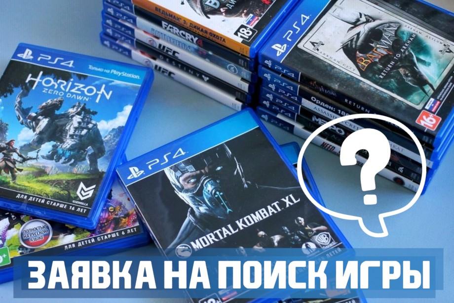 Заказ на поиск игры для приставки, Новосибирск