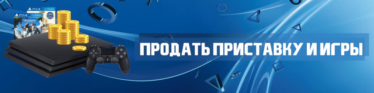Продать приставку и игры в Новосибирске